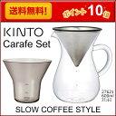 KINTO コーヒーカラフェセット 27621 600ml 4caps ポイント10倍】【送料無料】キント