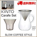 【KINTO SLOW COFFEE STYLE Carafe Set 27620】300mlキントー コーヒー ドリップ 耐
