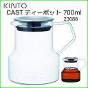 KINTO CAST ティーポット 700ml 23088 ...