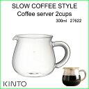 楽天Fun PlaceKINTO コーヒーサーバー 300ml 27622 レギュラーコーヒー 耐熱ガラス コーヒードリップ ハンドドリップ キントー スローコーヒースタイル コーヒーカラフェ