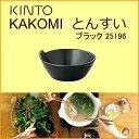 キントー KAKOMI とんすい ブラック 25197 電子レンジ 食洗機使用可