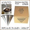 ステンレスフィルター 4cups KINTO 27625 キントー 金属フィルター 繰り返し使えるステンレスフィルター