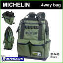 Michelin 4Way Bag 230462 Olive 【送料無料】ミシュラン バッグ ショルダー 口金リュック キャリー ハンドバッグ ミシュランリュック バックパック ディバッグ