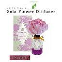 ソラフラワーディフューザー 4.Scenes ソワレ SCS-104 デコラティブな瓶が可愛いビッグサイズのソラフラワーディフュザー。ふくよか..
