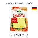 アーラ エメンタール スライス 150g ハードタイプ チーズ ドイツ 穏やかな味わいでほんのり甘く、少しスパイシーなスライスチーズです。この商品は、福岡のチーズ 卸・小売のrootsより、冷蔵便で直接お届けいたします。