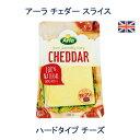 アーラ チェダー スライス 150g ハードタイプ チーズ ナッツのような風味とほのかな甘みがあるスライスチーズです。この商品は、福岡のチーズ 卸・小売のrootsより、冷蔵便で直接お届けいたします。