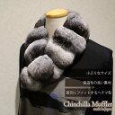 日本製 チンチラマフラー ヘチマ型 ファーマフラー ショール カラー 【送料無料】