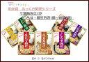 和光堂★ふっくら雑炊シリーズセット★7種類12P入区分3:舌でつぶせるユニバーサルデザインフード美味しい!・食べやすい!
