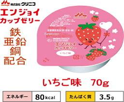 【エンジョイカップゼリー 80kcal】【いちご味】※食べきりサイズの70g。★鉄・亜鉛・銅に配合した小さくておいしいゼリーです。不足しがちなミネラルの補給に。