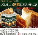 【全品ポイント3倍!】缶deボローニャ お試しセット 3缶入...