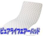 ピュアライフエアーパッド 小通気性プラス【多機能ベッドパッド】長さ:191cmx幅:83cm・夏涼しく、冬暖かい。・消臭による感染症対策ができます。※防水ではありません。【送料無料】 SPL%OFF【10P03Dec16】