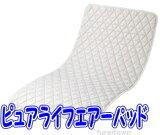 【】ピュアライフエアーパッド 大通気性プラス【smtb-TD】【saitama】【MB-KP】