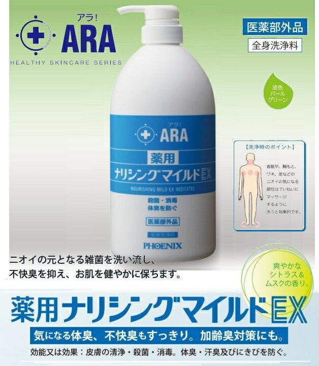 【アラ!薬用ナリシングマイルドEX】容量:1Lボトルタイプ【医薬部外品】 (フレッシュシトラス+ムスクの香り)シャーンプー・ボディーソープあたまもからだもこれ1本でOK。病院や施設での入浴の介助に。