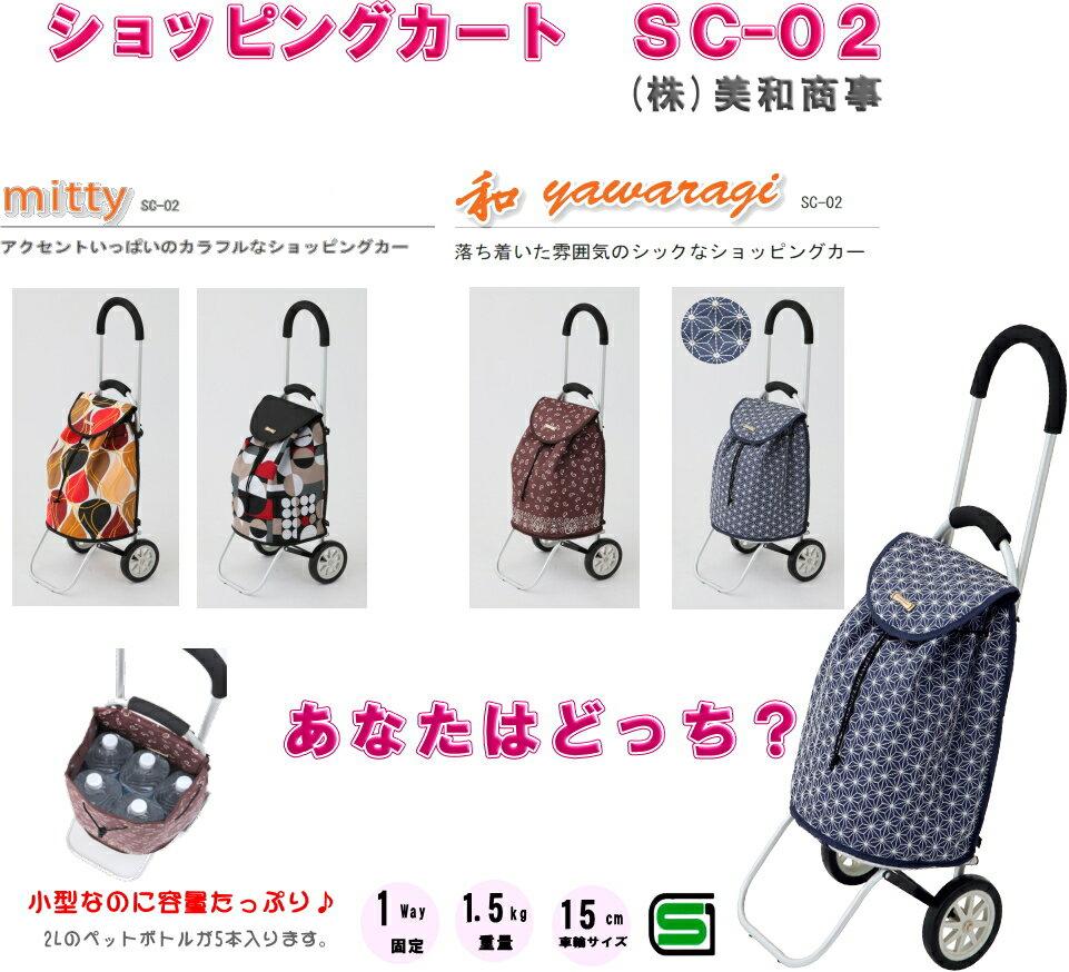MIWA★ショッピングカート★mitty(ミティ...の商品画像