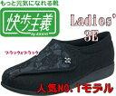 つまずきにくい靴【アサヒシューズ(アサヒコーポレーション)】快歩主義L011 婦人用