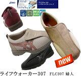 【アシックス】ライフウォーカー307FLC307 婦人 3Eアシックス歩きやすさを重視したソールつまずきにくいしっかり歩きやすいシニア 高齢者 靴【楽ギフ_包装】【10P03Dec16】人気商品