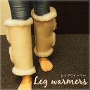 あったか ムートン レッグウォーマー 約36cm 冷え性対策 冷えとり 防寒グッズ オーストラリア産の原皮を使用