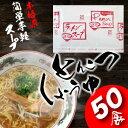 とんこつしょうゆラーメンスープ【液体】業務用、1回使いきりの小袋タイプ【濃縮液体】お得な50食入豚骨醤油鍋のスープとしても通販