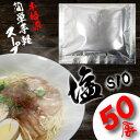 塩ラーメンH-1【液体】個食タイプ業務用小袋お得な50食入チキンと野菜の旨味を効かせたスープ