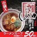 丸二 しょうゆ味ALラーメンスープ 業務用小袋 醤油ラーメンスープ30g×50食入