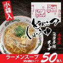 丸二 とんこつしょうゆラーメンスープ 業務用小袋 豚骨醤油スープ47g×50食入