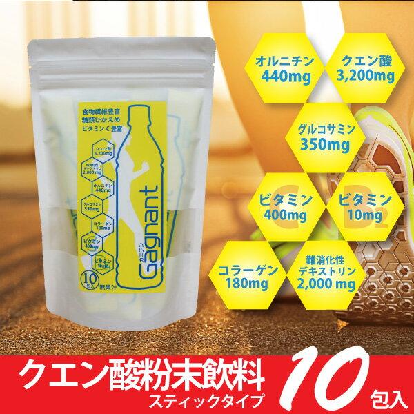 丸二 Gagnant(ガニアン) クエン酸粉末清涼飲料 スティックタイプ10包入り