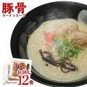 【2袋までメール便可】お試し500円 とんこつ味ラーメ