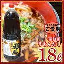 丸二 麺々うどんだし業務用 ペットボトル1.8L