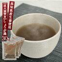 しょうが湯 小袋 20g×30食入 賞味期限22.06.19 生姜湯 しょうが 高知県産しょうが使用 直火窯焚き 羅漢果 アマチャヅル ぽかぽか 温活