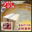 麺つゆ 釜あげつゆ 業務用小袋 ケース販売240食入 ストレートタイプ