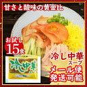 冷し中華レモンスープ 15食入【液体】業務用、1回使いきりの便利な小袋タイプお試し