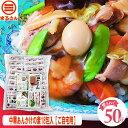 中華あんかけの素 八宝菜の素 18包�