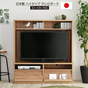 大特価 税込9,980円!ハイタイプテレビ台 日本製 32V