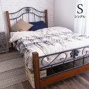antique - ベッド シングルベッド クラシックアイアンベッド シングルフレーム【送料無料】〔配送D〕アンティークベッド ベッドフレーム カリブ ヴィンテージ ベッド 木製ベッド スチール パイプベッド