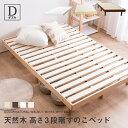 すのこベッド ダブル 敷布団 頑丈 シンプル ベッド 天然木フレーム高さ3段階すのこベッド 脚 高さ調節 ダブルベッド【送料無料】〔中型〕すのこ/木製ベッド/フロアベッド/ローベッド
