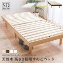 すのこベッド セミダブル 敷布団 頑丈 シンプル ベッド 天然木フレーム高さ3段階すのこベッド 脚 高さ調節 セミダブルベッド【送料無料】〔中型〕すのこ/木製ベッド/フロアベッド/すのこベッド