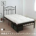 【早い者勝ち★クーポンで最大5000円オフ】伸長式アイアンベッド シングルベッド 専用マット