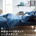 【最大450円OFFクーポン配布中★】布団カバー 3点セット...