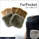 【ファーポケット】 レッキスラビットファー 毛皮 ポケット 日本製 ポケットファー ラビットファー レッキス ポケット ヌートリア ポケットパーツ