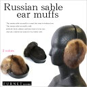 【ロシアンセーブルフォックス耳あて】[ファーイヤーマフ][毛皮耳あて][折り畳み可能][持ち運び便利][リアルファー]