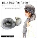 【ブルーフロストフォックス帽子(尾付)】SAGAフォックスを使用した高級尾付き帽子送料無料:毛皮帽子