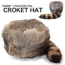 【ラビット&ラクーンテール ファー帽子】これ一つでトレンドスタイルに☆柔らかラビットファーの毛皮帽子[ファー帽子][ロシア帽子][クロケットハット][毛皮帽子][リアルファー][レディース帽子][メンズ帽子][クーンスキンキャップ]