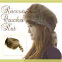 【ラクーンクロケットハット】しっぽ付きラクーンファークロケットハットナチュラルカラーの尾付きファー帽子【送料無料】【毛皮】【ファー】【帽子】【クロケット】
