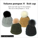 【フォックスポンポン付き リブニット帽子】[フォックスファー帽子][ファーボンボン付帽子][ファー付き帽子][レディース帽子][ビーニー帽]【コンビニ受取対応商品】