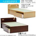 S畳ベッド シングルタタミベッド ベッドフレーム「ヘリオスタタミ」 送料無料