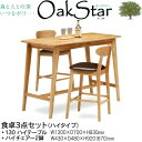 食卓3点セット ダイニングセット 130cm幅 ハイテーブル チェア「OakStar」 送料無料
