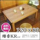 こたつ コタツ 炬燵 家具調 暖卓テーブル 国産 120cm幅 瑠香KR