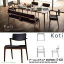 冨士ファニチア FUJI FURNITURE 受注生産品 国産Koti アームレスチェア ダイニングチェアー 食卓椅子 イス「D03780N」 受注生産品 開梱設置・送料無料【各種バリエーションお選びできます】