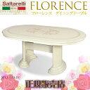 イタリア製 サルタレッリモビリFlorence 「フローレンス ダイニングテーブル」175cm幅ロココ調 アンティーク 「SFLI-519-IV/BR」 開梱設置 代引不可