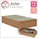 【今だけ!ポイント最大15倍】 【開梱設置】 シングルベッド 畳ベッド ベッドフレーム収納付き 国産 F☆☆☆☆「Aster(アスター) Cタイプ」